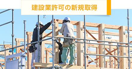 建設業許可の新規取得